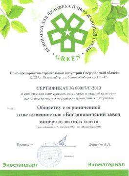 Экологический сертификат утеплителя ИЗБА