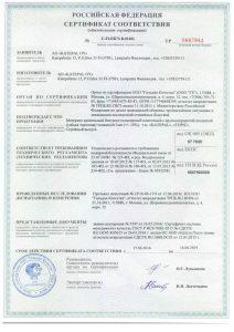 Пожарный сертификат на гибкую черепицу KATEPAL
