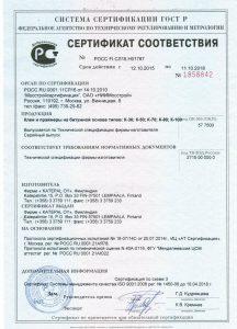 Сертификат соответствия на клей Катепал