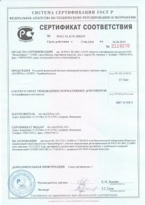 Сертификат соответствия на рулонные материалы Катепал