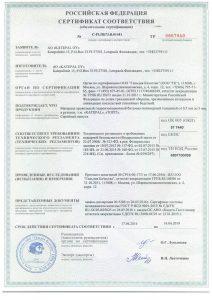 Пожарный сертификат на рулонные материалы