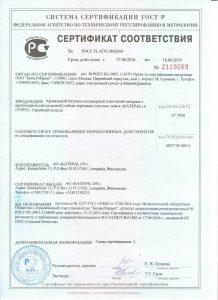 Сертификат соответствия на гибкую черепицу
