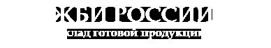 ЖБИ России